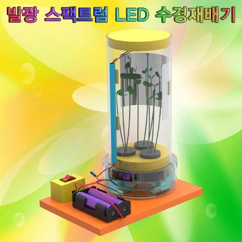 [척척박사네1235] 뉴 발광 스펙트럼 LED 수경재배기(1인용/5인용)