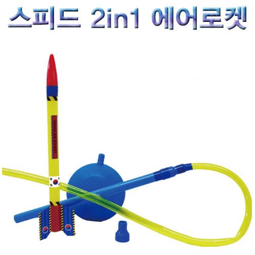 [척척박사네2099] 스피드 2in1 에어로켓