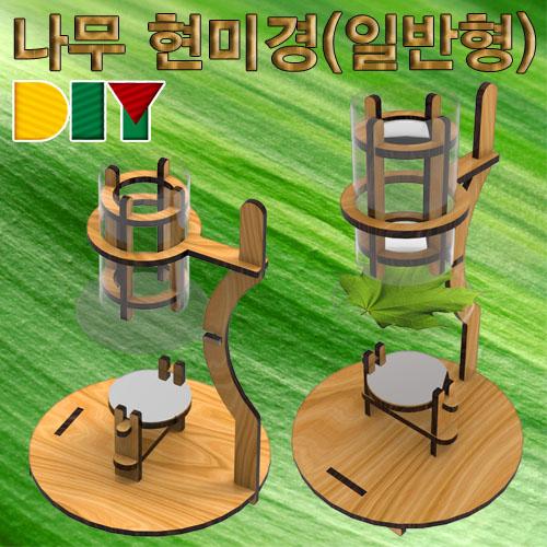 [척척박사네0188] DIY 나무 현미경 만들기(일반형)