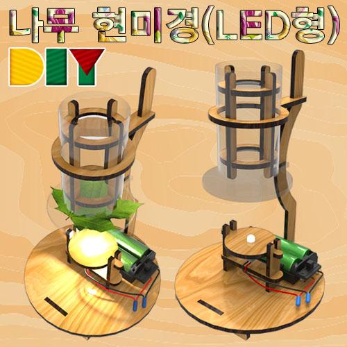 [척척박사네0187] DIY 나무 현미경 만들기(LED형)