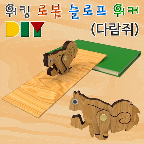[척척박사네0186] DIY 워킹로봇 슬로프워커 다람쥐