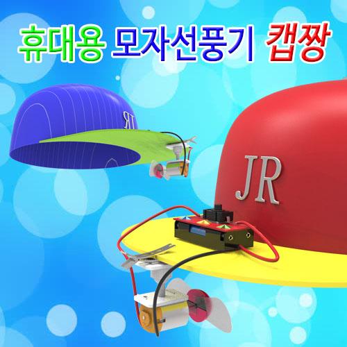 [척척박사네1308] 휴대용 모자선풍기 캡짱(1인용/5인용)