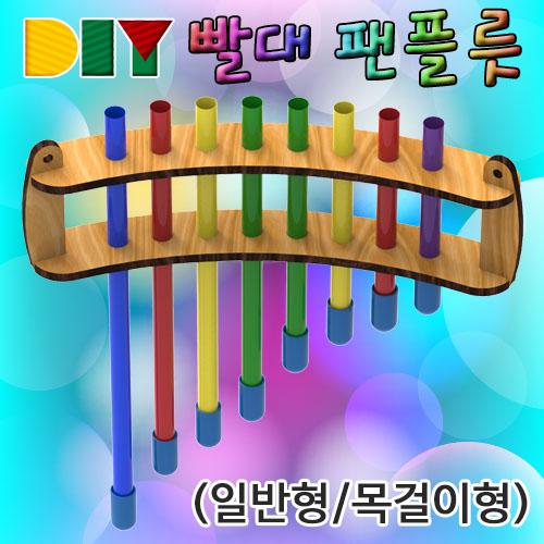 [척척박사네0182] DIY 빨대 팬플릇(목걸이형)-5인용
