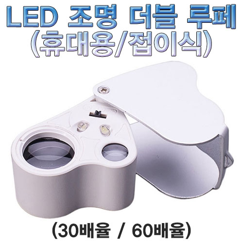 LED 조명 더블 루페(휴대용/접이식)-30,60배율 겸용
