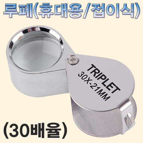 루페(휴대용/접이식)-30배율