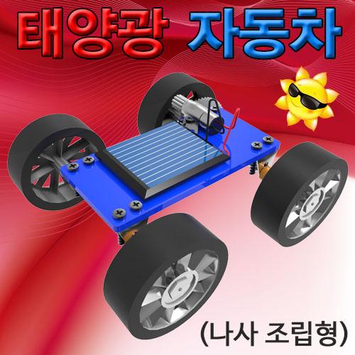 [척척박사네1123] 태양광자동차(나사 조립형)