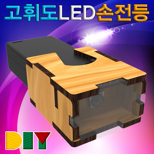 [척척박사네0180] DIY 고휘도 LED 손전등
