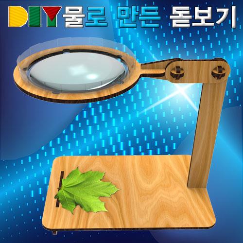 [척척박사네0179] DIY 물로 보는 돋보기(빛의 굴절)-스탠드형