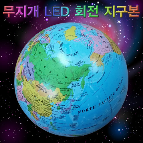 [척척박사네1163] 무지개 LED 회전 지구본(14cm)