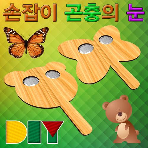 [척척박사네0176] DIY 손잡이 곤충의 눈 꾸미기(나비)