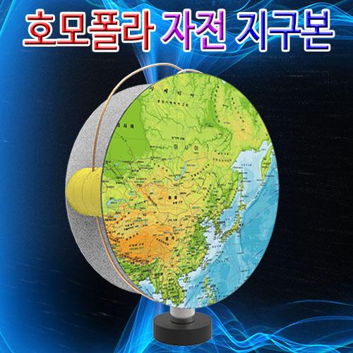 [척척박사네1298] 호모폴라 자전 지구본(1인용/5인용)