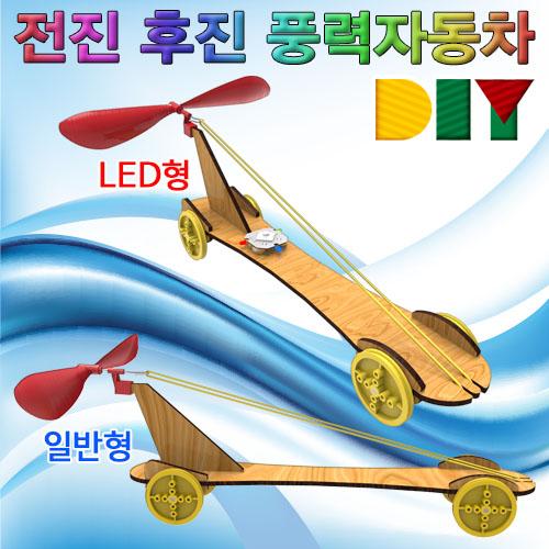 [척척박사네0173] DIY 전진 후진 풍력자동차(LED형)