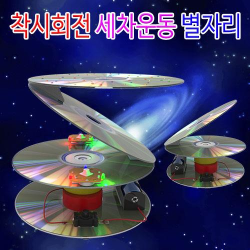[척척박사네1297] 착시회전 세차운동 별자리(2단/3단)-일반형/LED형