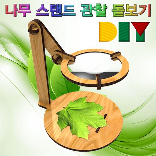 [척척박사네0171] DIY 나무 스탠드 관찰 돋보기