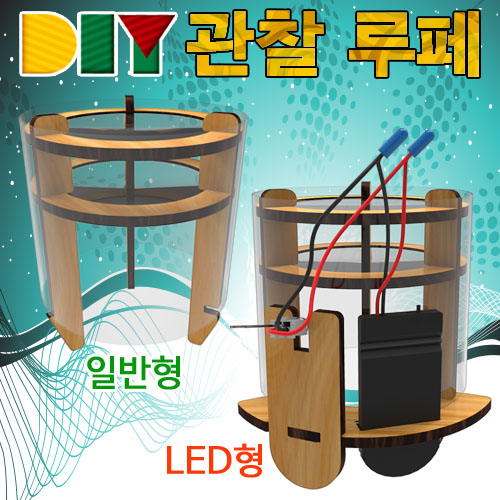 [척척박사네0170] DIY 관찰 루페(관찰경/확대경)-LED형