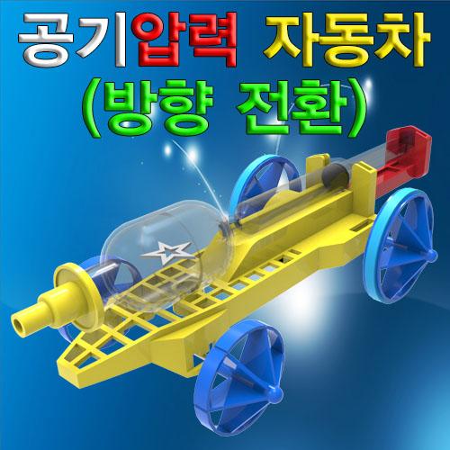 [척척박사네1107] 공기압력 자동차(방향 전환)
