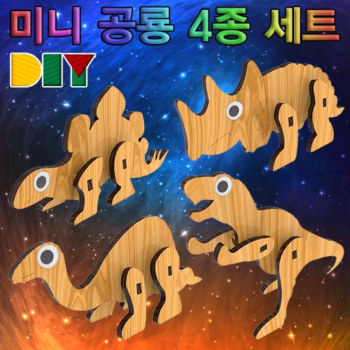 [척척박사네0167] DIY 미니 공룡 4종 세트