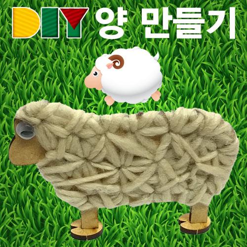 [척척박사네0166] DIY 양 만들기