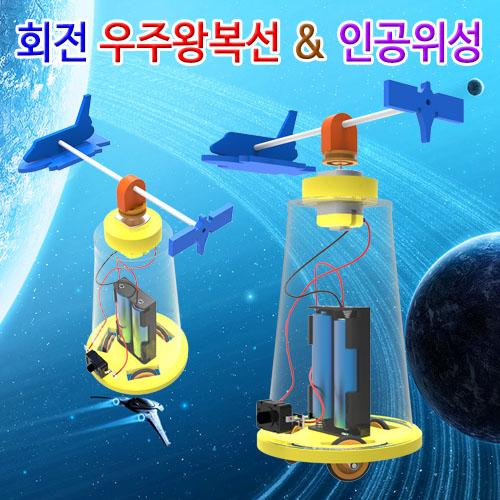[척척박사네1289] 회전 우주왕복선 & 인공위성(1인용/5인용)