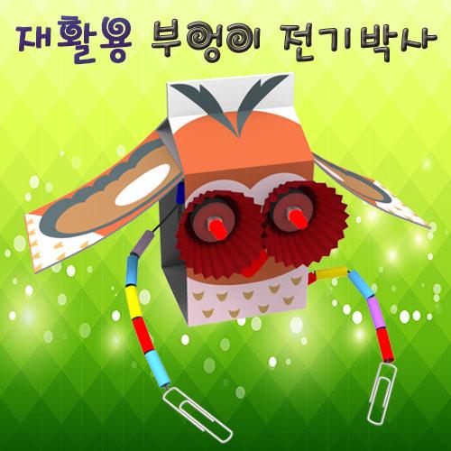 [척척박사네1585] 재활용 부엉이 전기박사(1인용/5인용)