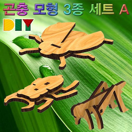 [척척박사네0165] DIY 곤충 모형 3종 세트 A(메뚜기,사슴벌레,무당벌레)