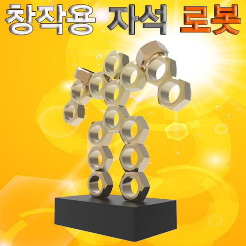 [척척박사네1178] 창작용 자석 로봇 만들기(자석의 성질)