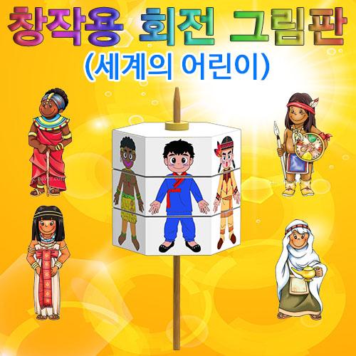 [척척박사네0938] 창작용 회전 그림판(세계 어린이 전통의상)
