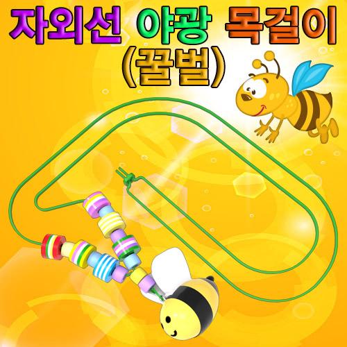 [척척박사네0327] 자외선 야광 목걸이(꿀벌)