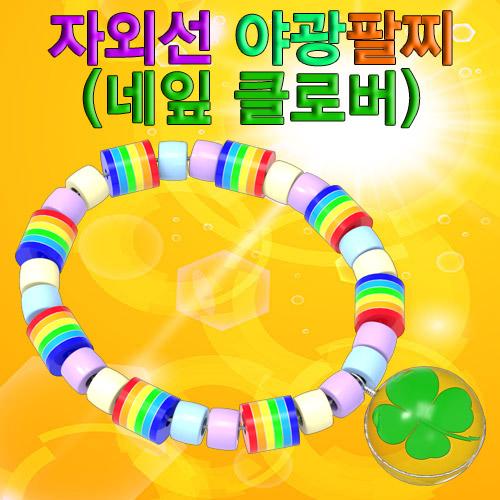 [척척박사네0326] 자외선 야광팔찌(네잎 클로버)-1인용/5인용