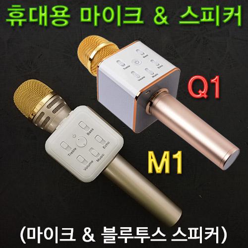 [척척박사네0325] 휴대용 마이크&스피커(블루투스)-Q1