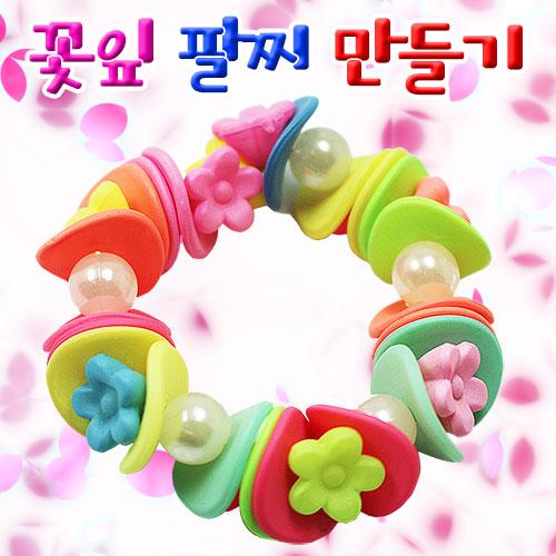 [척척박사네1406] 꽃잎 팔찌 만들기(5인용)