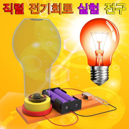 [척척박사네1164] 직렬 전기회로 실험 전구(5인용)