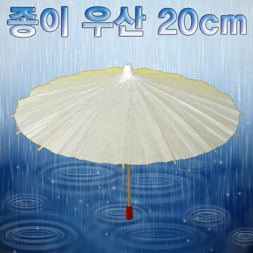[척척박사네1159] 종이 우산 20cm(1개/5개)
