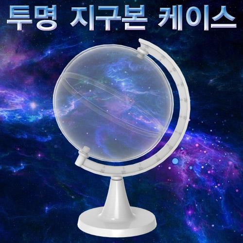 [척척박사네2079] 투명 지구본 케이스(1세트/5세트)