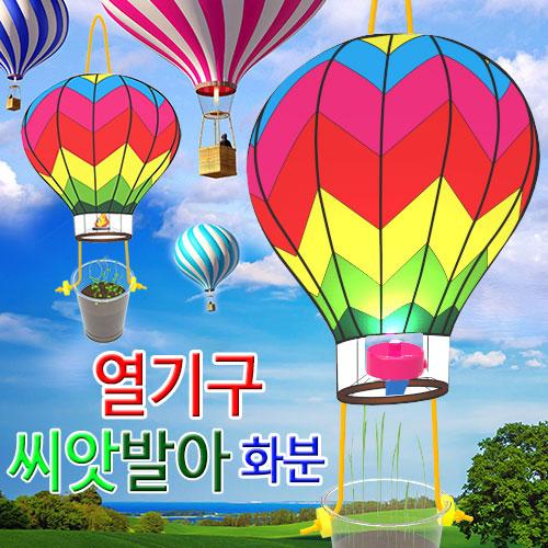 [척척박사네1450] 열기구 씨앗발아 화분(완두콩/보리)