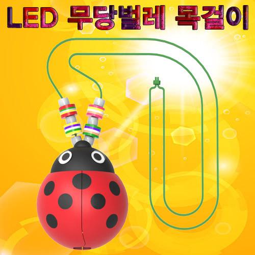 [척척박사네0147] LED 무당벌레 목걸이