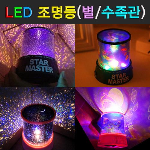 [척척박사네0256] LED 조명등(스타 마스터)-별/수족관