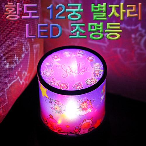 [척척박사네0255] 황도 12궁 별자리 LED 조명등