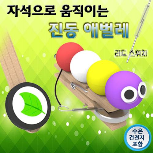 [척척박사네1562] 자석으로 움직이는 진동 애벌레(1인용/5인용)