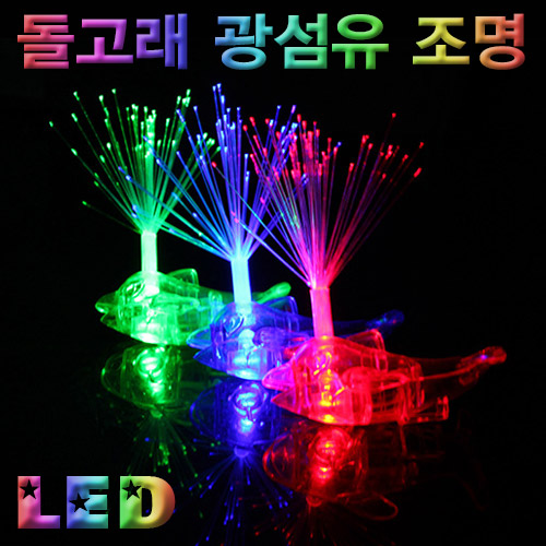 LED 돌고래 광섬유조명 - 초등과학실험키트 과학실험교구 과학키트
