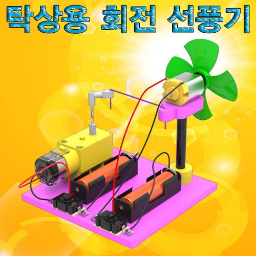 [척척박사네0314] 탁상용 회전 선풍기