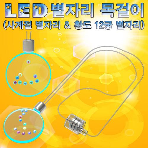 [척척박사네0201] LED 별자리 목걸이(사계절&황도12궁 별자리)