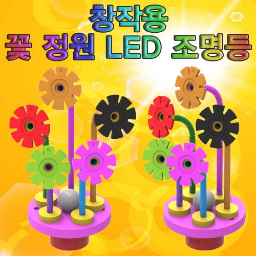 [척척박사네0122] 창작용 꽃 정원 LED 조명등(1인용/5인용)