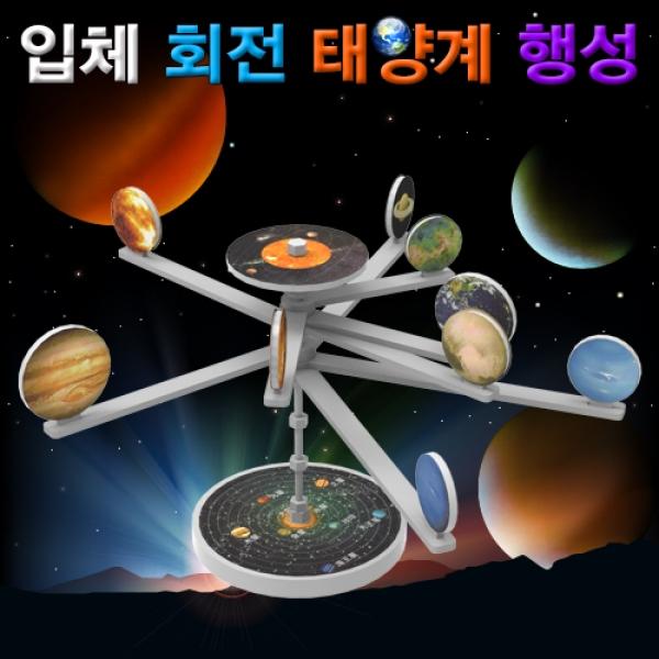 [척척박사네2068] 입체 회전 태양계 행성