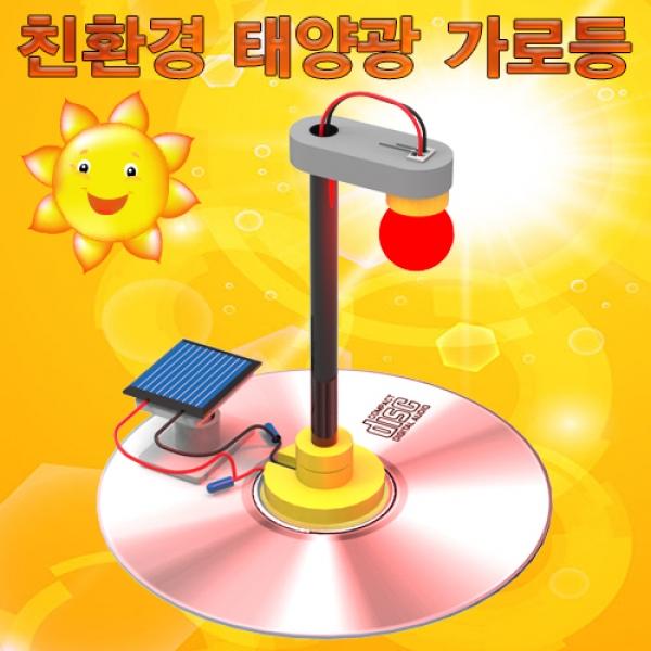 [척척박사네0906] 친환경 태양광 가로등(5인용)