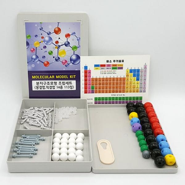 분자구조모형 조립세트(봉결합.직결합 14종 113점)