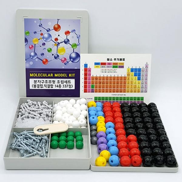 분자구조모형 조립세트(봉결합.직결합 14종 337점)