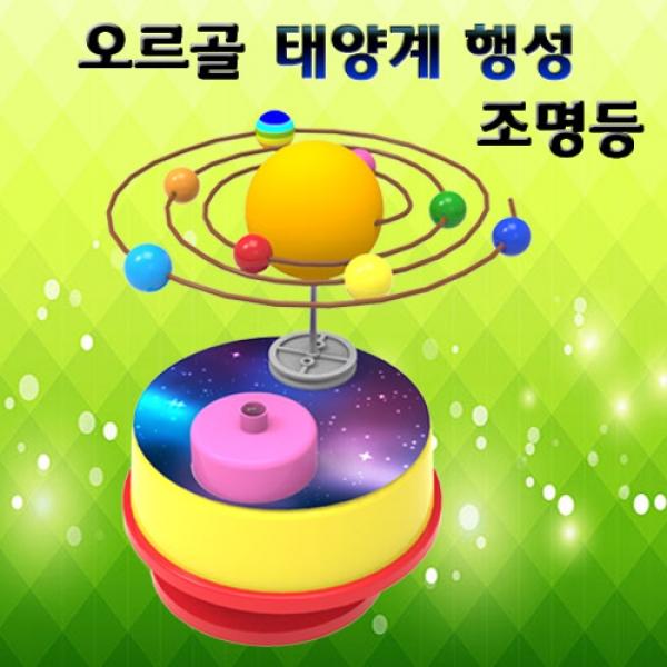 [척척박사네1541] 오르골 태양계 행성 조명등