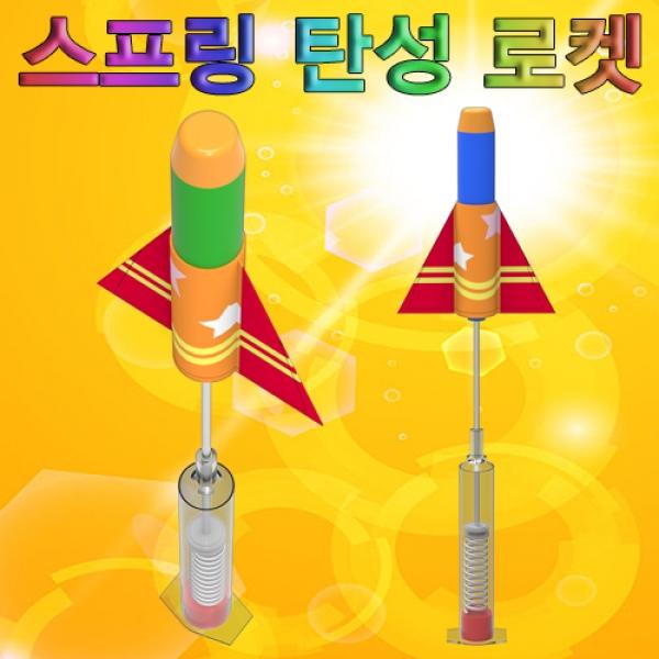 [척척박사네0105] 스프링 탄성 로켓(1인용/5인용)