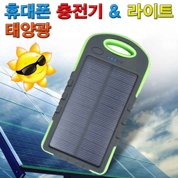 [척척박사네2059] 태양광 휴대폰 충전기 & 라이트